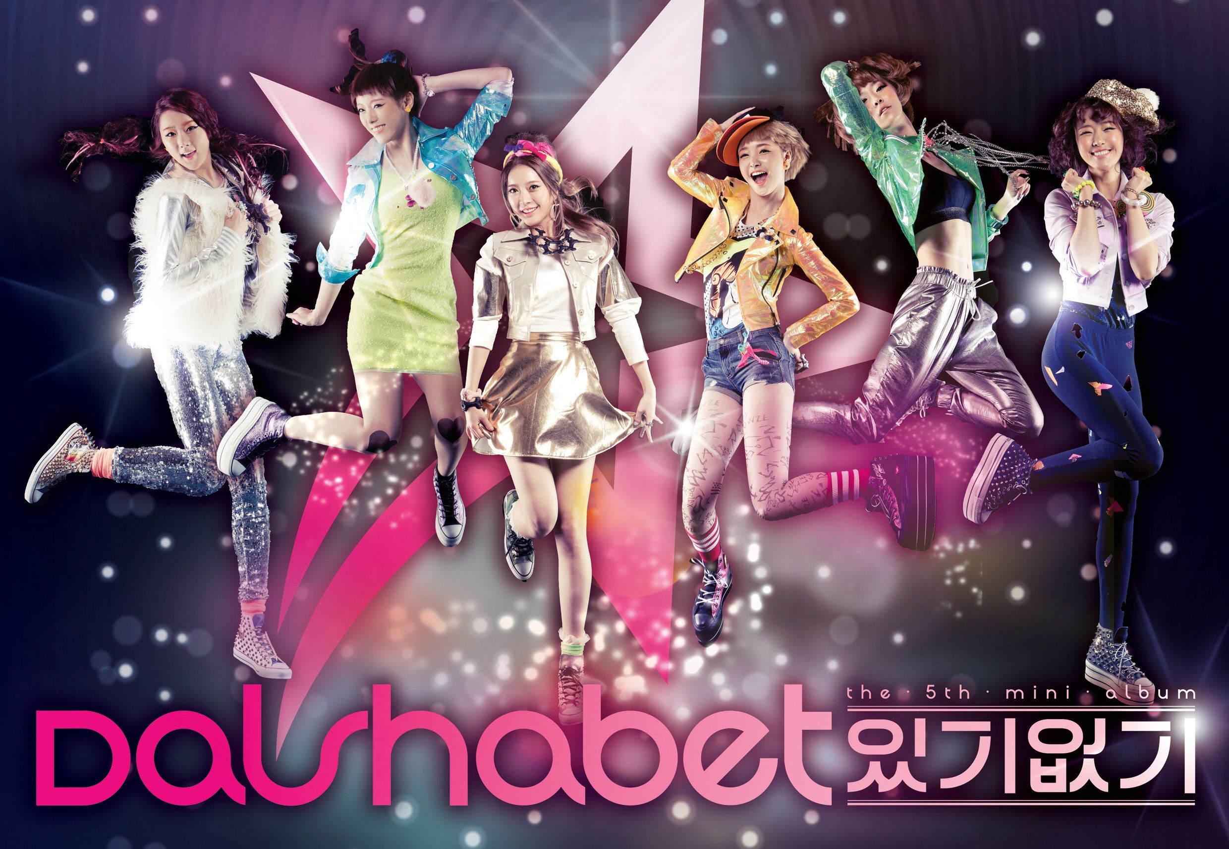 [Mini Album] Dal Shabet - Have, Don't Have [The 5th Mini Album]
